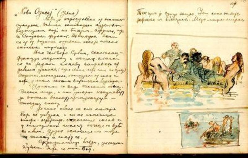 A Nova Odisseia (Ulisses) I (Acervo: Народна библиотека Србије)